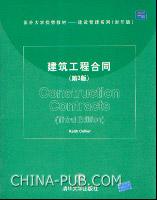 建筑工程合同(第3版)(英文影印版)