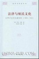 法律与殖民文化:世界历史的法律体系1400-1900
