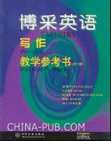 博采英语:写作教学参考书(全一册)