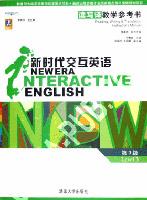 新时代交互英语:读写译(第3级)教学参考书