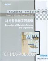 材料科学与工程基础(英文影印版)