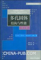 多孔固体结构与性能(第二版)