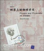邮票上的物理学史