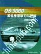 QS 9000参考手册学习与理解:测量系统分析