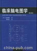 临床脑电图学:第五版