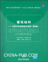 建筑结构--分析方法及其设计应用(第4版)