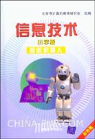 信息技术.小学版.智能机器人:彩色版
