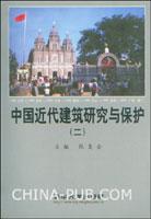 中国近代建筑研究与保护(二)