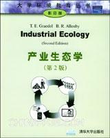 产业生态学(第2版.影印版)