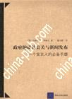 政府的媒体公关与新闻发布:一个发言人的必备手册