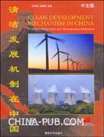 清洁发展机制在中国:采取积极和可持续的方式(中文版)