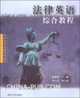 法律英语综合教程