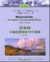 分水岭:环境伦理学的10个案例:第3版