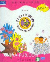 开心小读者(第一级).(BOOK 2)