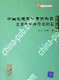 中国思想史参考资料集・先秦至魏晋南北朝卷