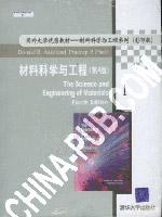 材料科学与工程:英文:第4版