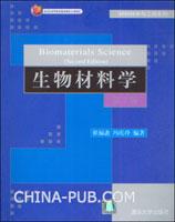 生物材料学(第2版)