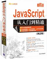JavaScript从入门到精通(第2版)(配光盘)(软件开发视频大讲堂)