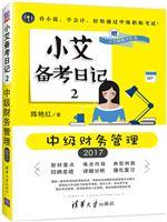 小艾备考日记2:中级财务管理