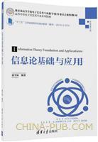信息论基础与应用(高等学校电子信息类专业系列教材)