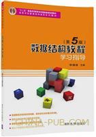 数据结构教程(第5版)学习指导(高等学校数据结构课程系列教材)