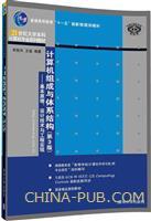 计算机组成与体系结构(第3版)――基本原理、设计技术与工程实现(21世纪大学本科计算机专业系列教材)