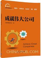 成就伟大公司(思想引导变革丛书)
