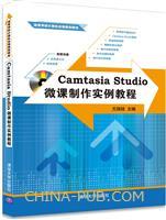 CamtasiaStudio微课制作实例教程(配光盘)(高等学校计算机应用规划教材)