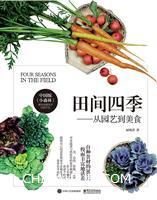 田间四季――从园艺到美食
