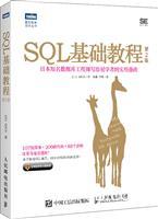 SQL基础教程(第2版)