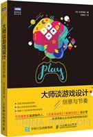 大师谈游戏设计: 创意与节奏