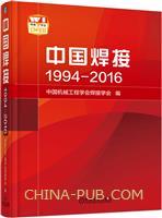 中国焊接:1994―2016