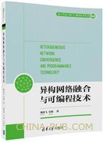 异构网络融合与可编程技术(电子信息与电气工程技术丛书)