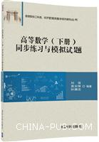 高等数学(下册)同步练习与模拟试题(高等院校工科类、经济管理类数学系列辅导丛书)