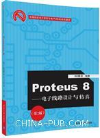 Proteus8――电子线路设计与仿真(第2版)(高等院校电子信息与电气学科特色教材)