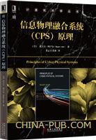 (特价书)信息物理融合系统(CPS)原理