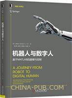 机器人与数字人:基于MATLAB的建模与控制