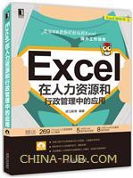 (特价书)Excel在人力资源和行政管理中的应用