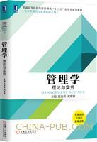 (www.wusong999.com)管理学:理论与实务