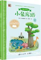 小象历险记(1-6册)(全彩)
