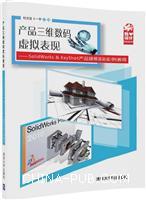 产品三维数码虚拟表现――SolidWorks&KeyShot产品建模渲染实例教程