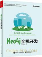 Neo4j全栈开发