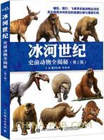 冰河世纪 史前动物全揭秘(第2版)