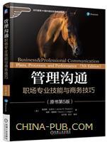 管理沟通:职场专业技能与商务技巧(原书第5版)