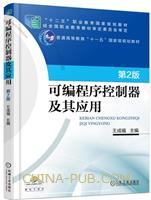可编程序控制器及其应用 第2版
