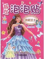 超炫泡泡贴:宫廷公主