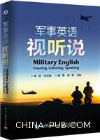 军事英语视听说