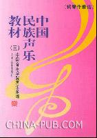 中国民族声乐教材.3(钢琴伴奏谱)