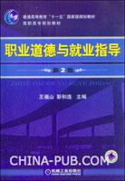 职业道德与就业指导(第2版)
