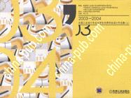 2003~2004全国工业设计专业大学优秀毕业设计作品集(上下)